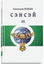 Сэнсэй-III. Исконный Шамбалы