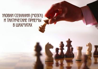 Уловки сознания (мозга) и тактические приемы в шахматах