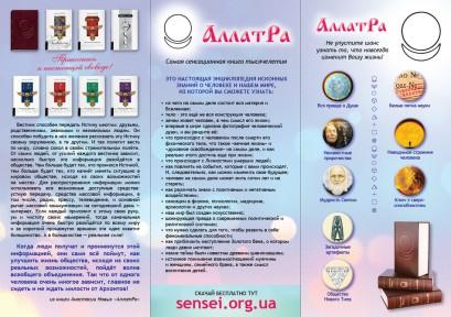 Макеты печатной продукции (плакаты, билборды, ситилайты, лифлеты, флаера)