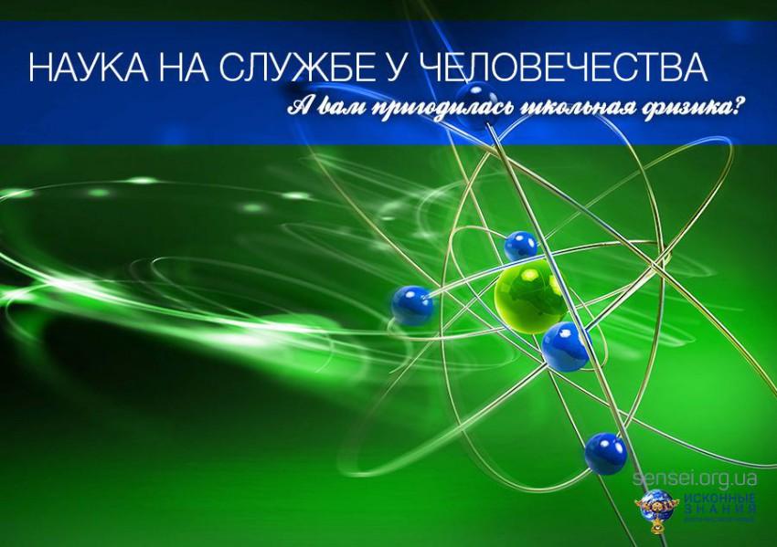 А вам пригодилась школьная физика? Наука на службе у человечества