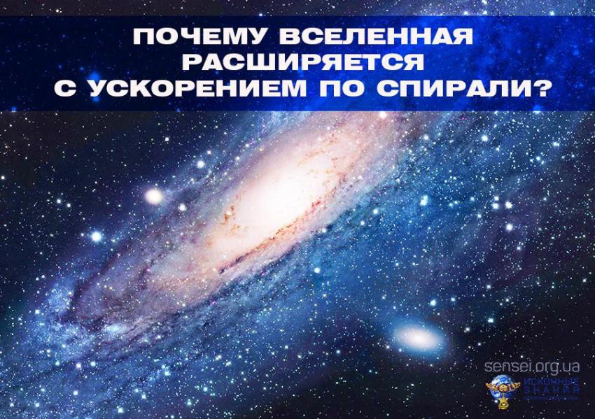 Почему Вселенная расширяется с ускорением по спирали?