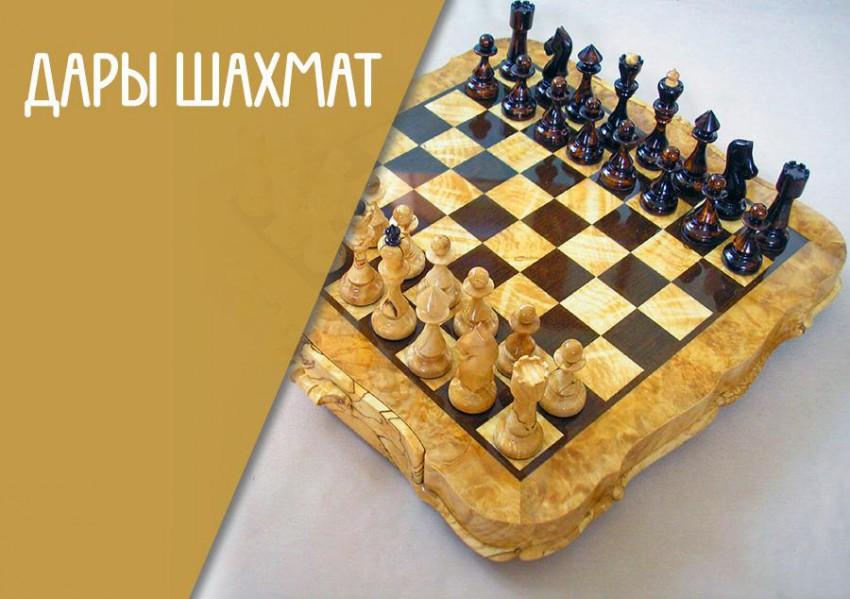 Дары шахмат
