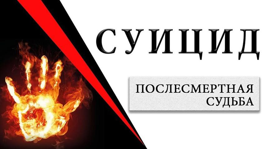 СУИЦИД. ПОСЛЕСМЕРТНАЯ СУДЬБА